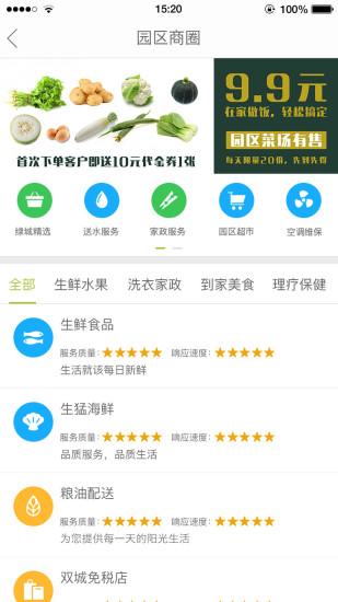 幸福绿城 V3.7.2 安卓版截图3