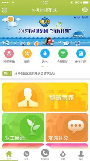 幸福绿城 V3.7.2 安卓版截图2