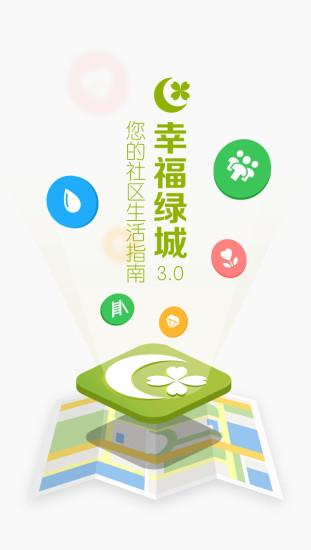 幸福绿城 V3.7.2 安卓版截图1