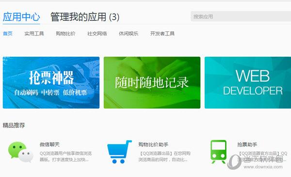 QQ浏览器应用扩展中心