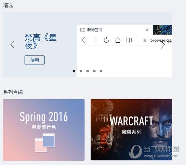 QQ浏览器皮肤