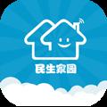 民生家园 V2.0.2 安卓版