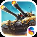 全民坦克之战 V2.9.6 安卓版