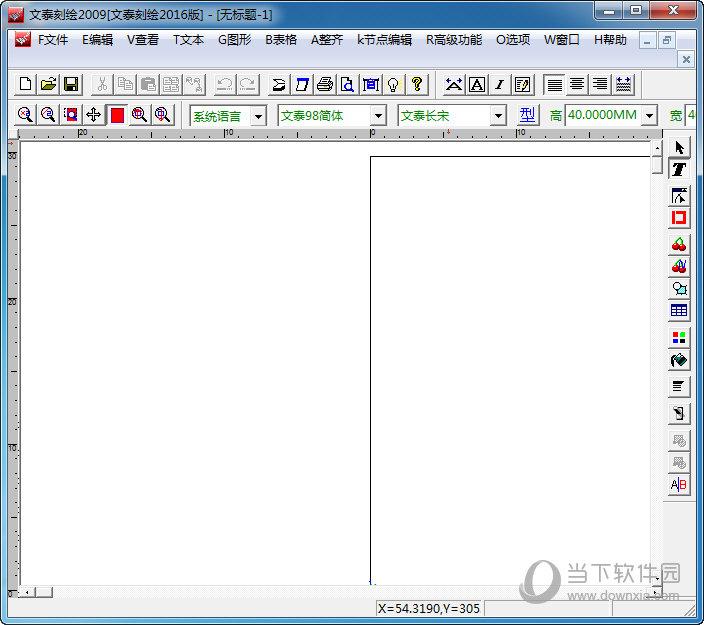 文泰刻绘2009