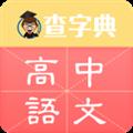 查字典高中语文 V1.0.0 安卓版