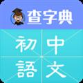 查字典初中语文 V1.0.0 安卓版
