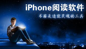 苹果手机阅读软件