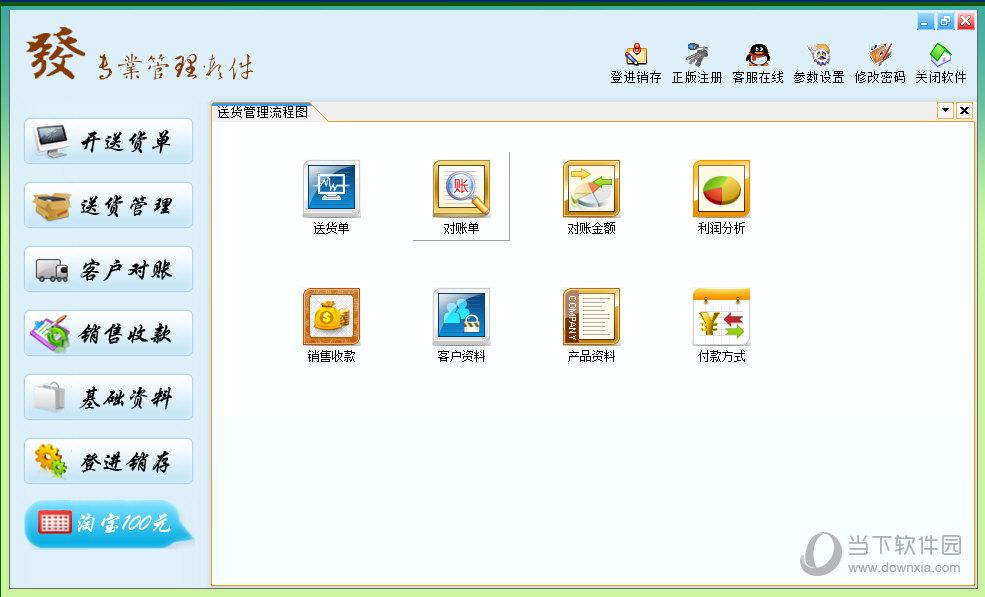 发开送货单管理软件系统