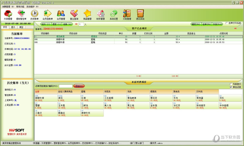 美萍快餐管理系统