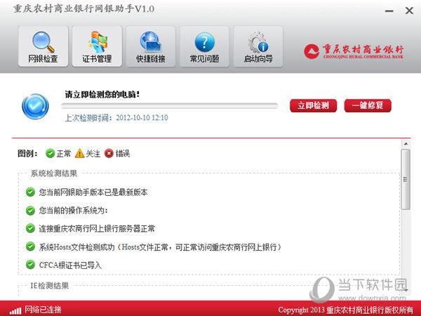 重庆农村商业银行网银助手