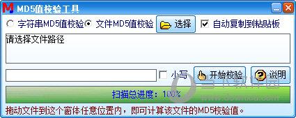 謝雲龍Md5值校验工具