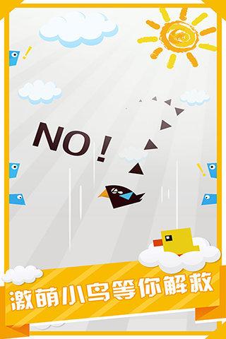 呆鸟爬墙 V1.0.0 安卓版截图5