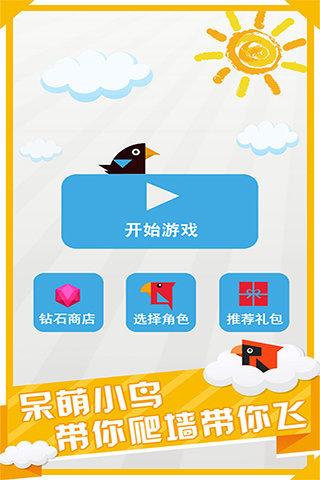 呆鸟爬墙 V1.0.0 安卓版截图2