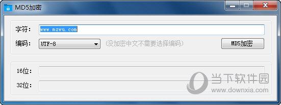 md5加密软件