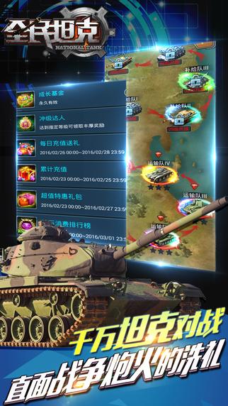 全民坦克 V1.1.8 安卓版截图3
