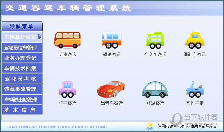 宏达交通客运管理系统