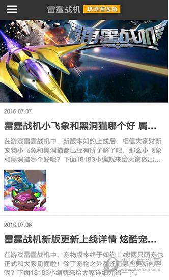 雷霆战机攻略百宝箱 V1.0 安卓版截图3