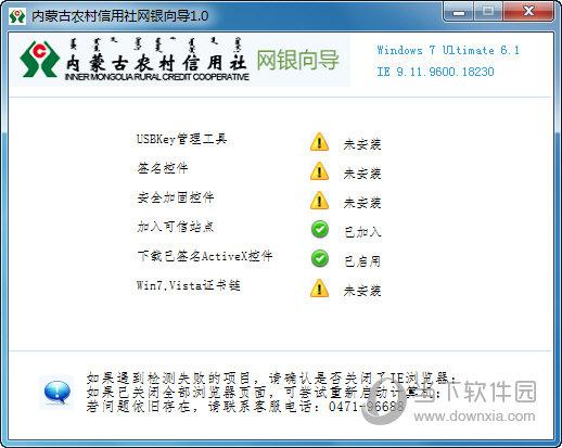 内蒙古农村信用社网银向导