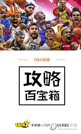 NBA英雄攻略百宝箱