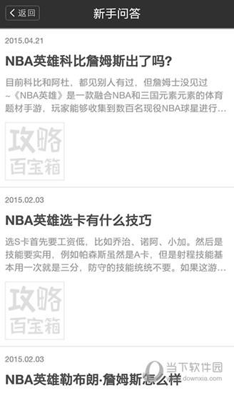 NBA英雄攻略百宝箱 V1.0 安卓版截图3