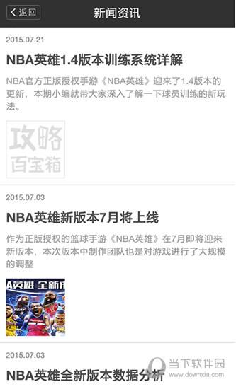 NBA英雄攻略百宝箱 V1.0 安卓版截图1