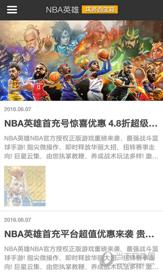 NBA英雄攻略百宝箱 V1.0 安卓版截图4
