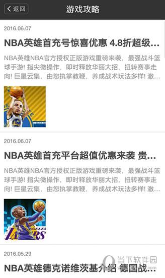 NBA英雄攻略百宝箱 V1.0 安卓版截图2