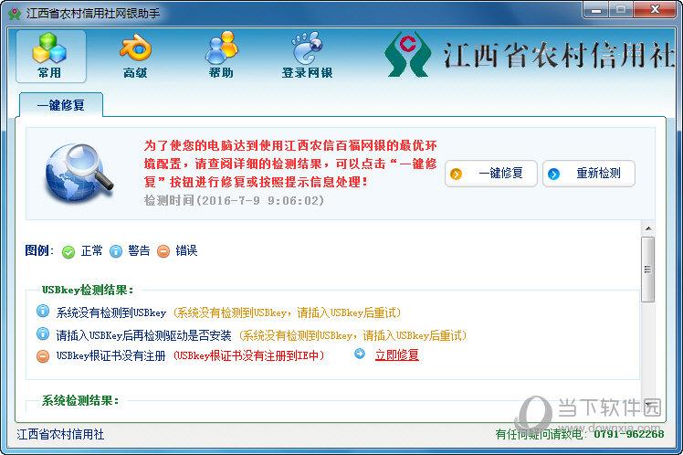 江西省农村信用社网银助手
