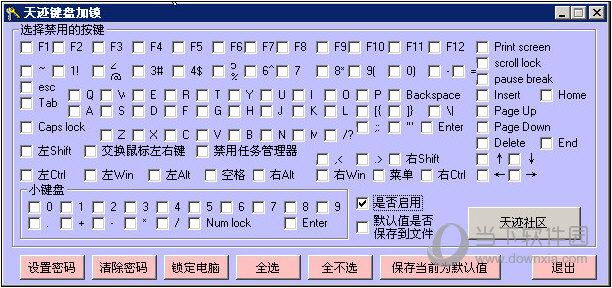 天迹键盘加锁