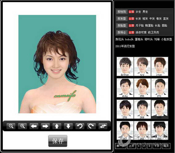 发型屋发型设计软件下载