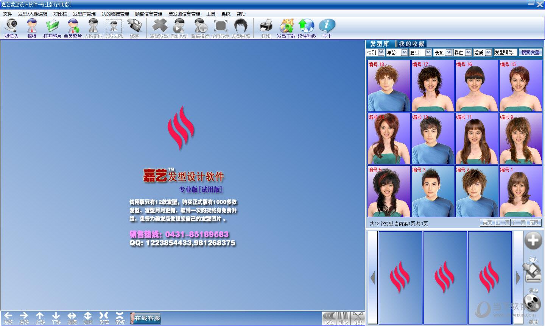 嘉艺发型设计软件