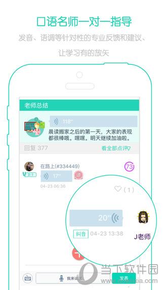 木棉树英语iOS