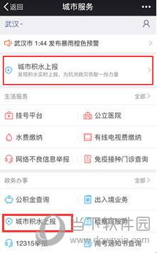 微信为武汉地区用户推出城市积水上报服务