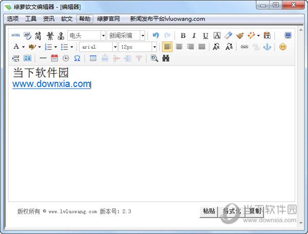 绿萝软文编辑器