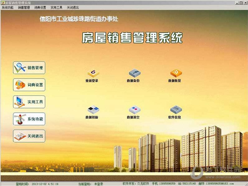 久龙房屋销售管理系统