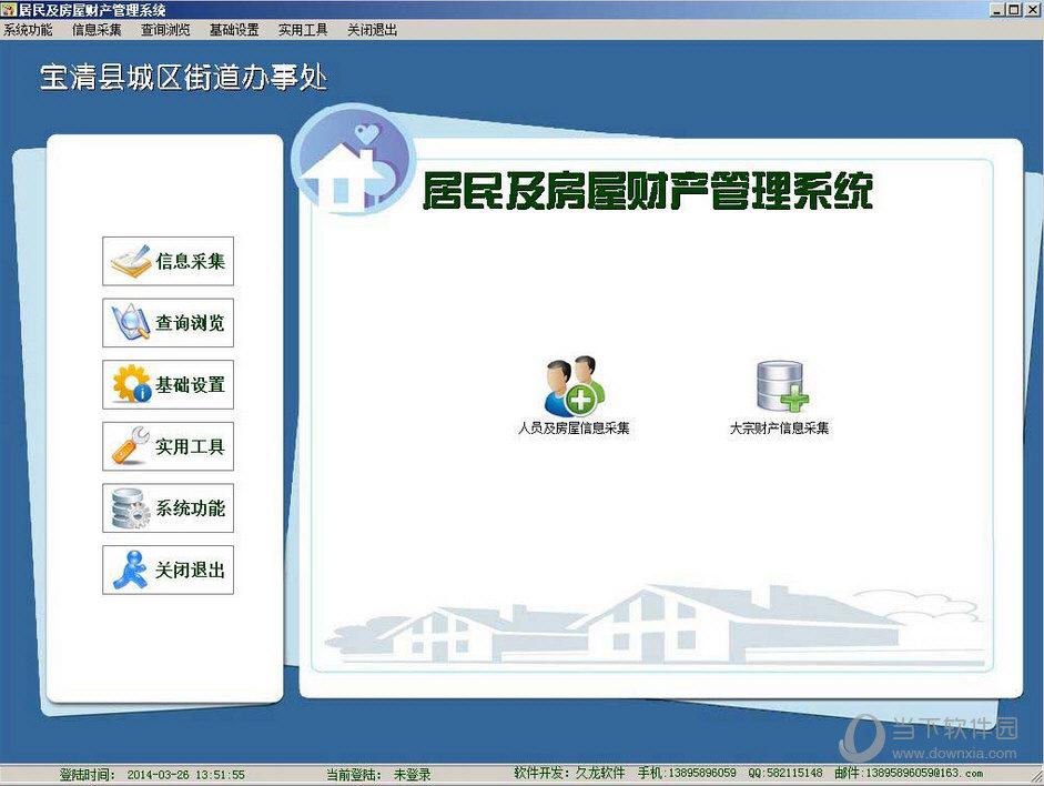 久龙居民及房屋财产管理系统