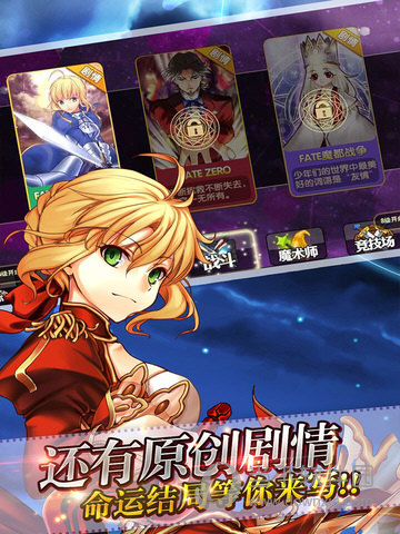 FATE魔都战争iOS