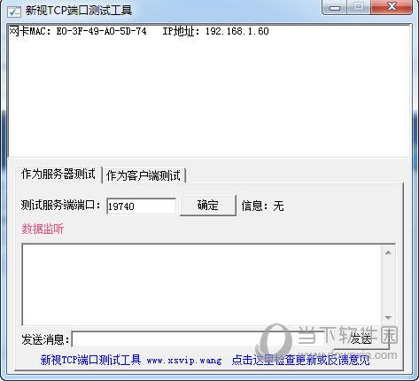 新视TCP端口测试工具