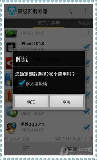 专业卸载 V3.11.77 安卓版截图1