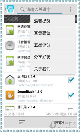 专业卸载 V3.11.77 安卓版截图4