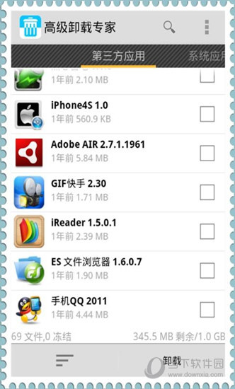 专业卸载 V3.11.77 安卓版截图2