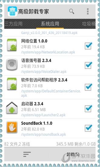 专业卸载 V3.11.77 安卓版截图3