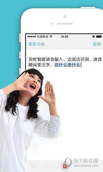 语音智能输入 V3.92 安卓版截图4