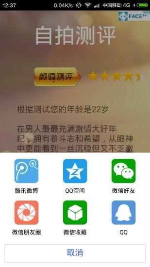 自拍测评 V2.0 安卓版截图4