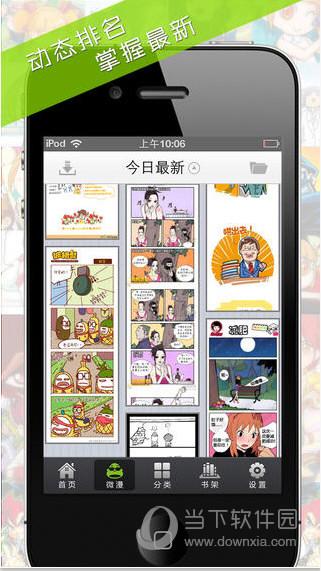蘑菇动漫app