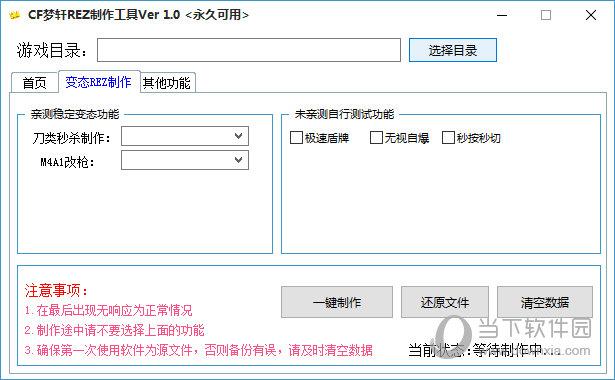 CF梦轩REZ制作工具