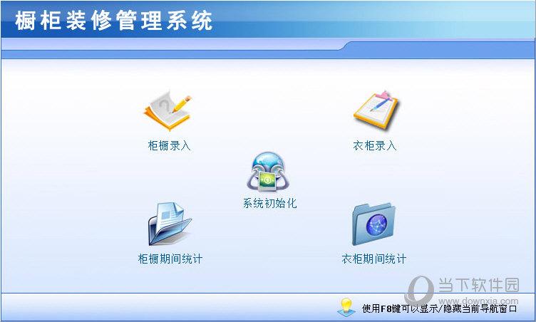 宏达橱柜装修管理系统
