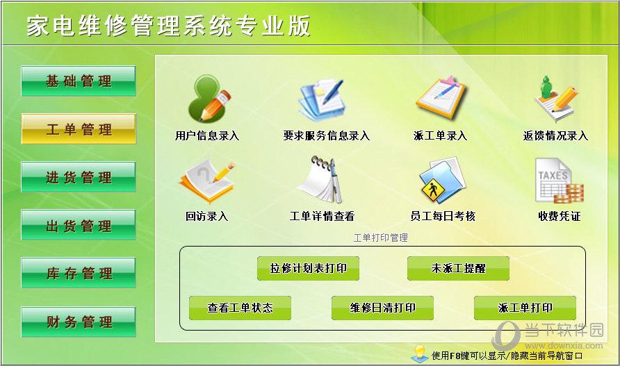 宏达家电维修管理系统专业版