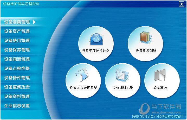宏达设备维护保养管理系统