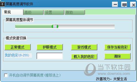 屏幕亮度调节软件